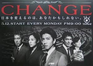 Change-2008-Japanese