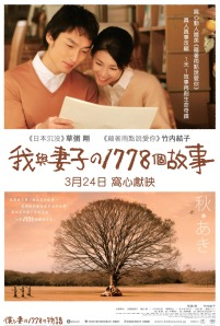 1778stories4_poster