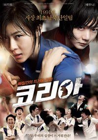 as one korean movie