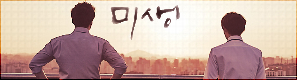 [K-Drama] Misaeng