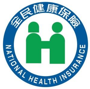 Jika melihat logo ini di klinik atau apotik, kartu NHI kita bisa dipergunakan :)