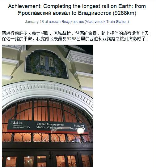 Ini foto postingan teman Taiwanku yang berhasil menempuh hampir 10,000 km! Officially arrived in Vladivostok on Jan 19th. Congrats Ang!