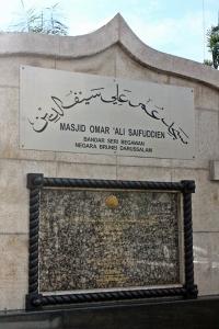 SOAS: Sultan Omar Ali Saifuddin