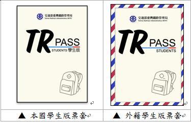 TRPASS
